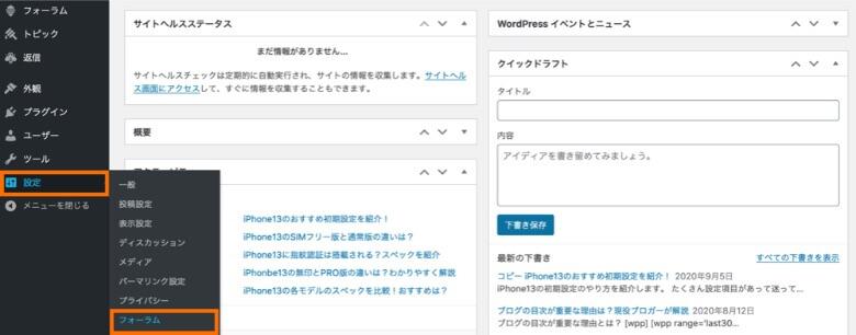 WordPress管理画面 bbPress フォーラムの追加