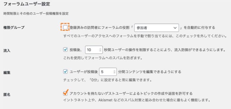 bbPress フォーラムユーザー設定