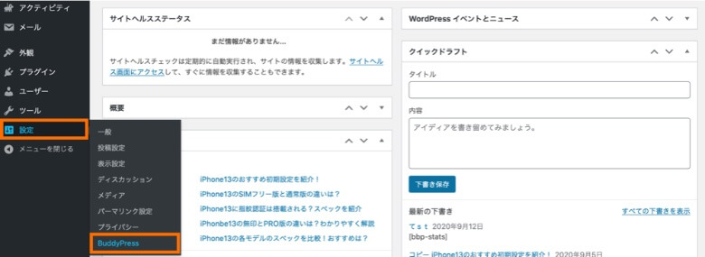 WordPress管理画面 BuddyPress