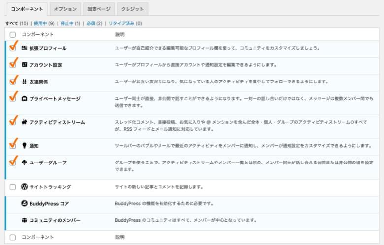 BuddyPress コンポーネント設定