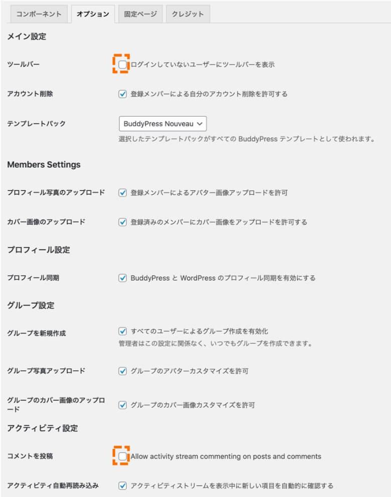 BuddyPress オプション設定