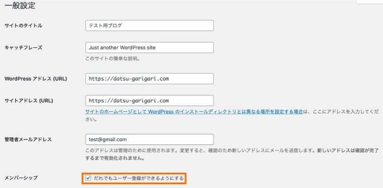 WordPress一般設定 メンバーシップの有効化