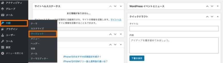 WordPress管理画面 ウィジェット