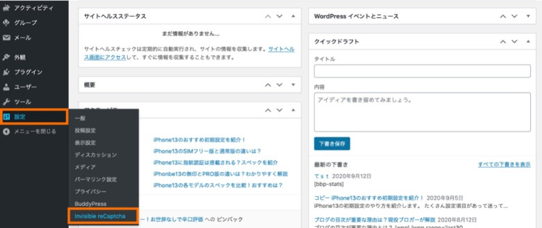 WordPress管理画面 Invisible reCaptcha