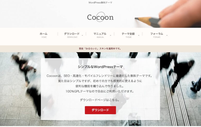 WordPressテーマ Cocoon