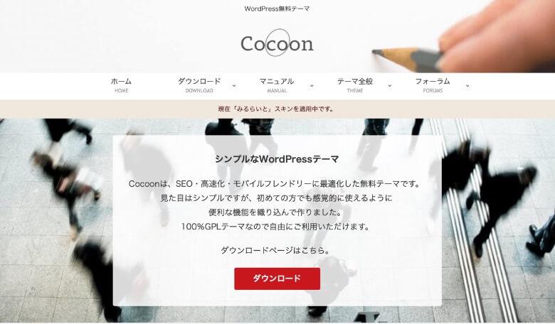 Cocoonデフォルト