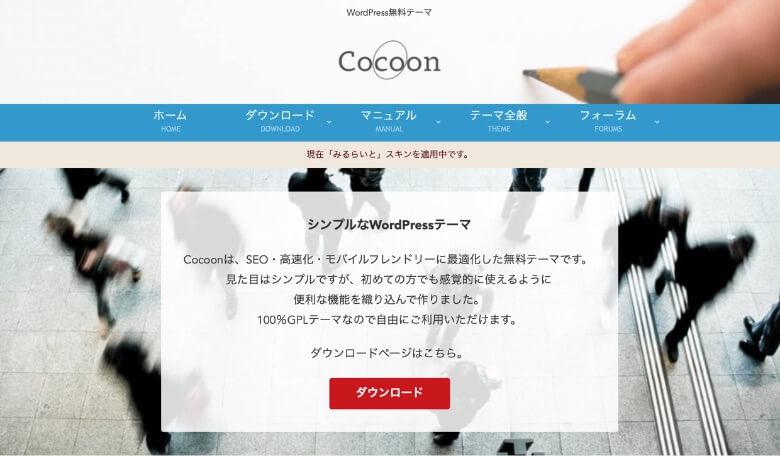 Cocoonシンプルブルー