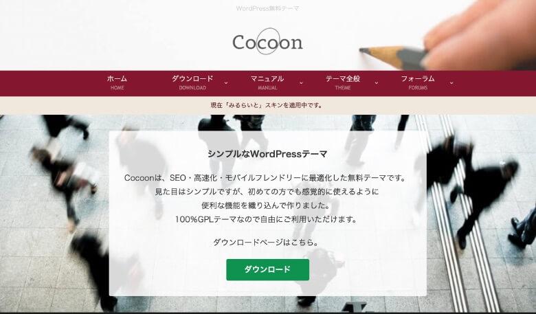 Cocoonダークエンジ
