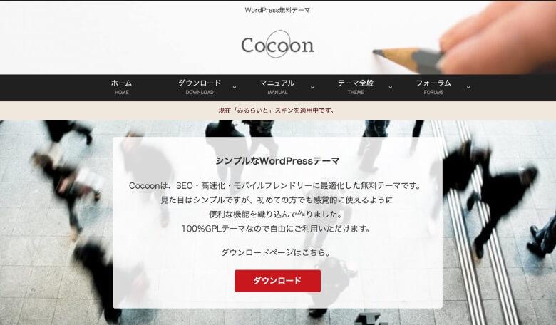 Cocoonモダンブラック