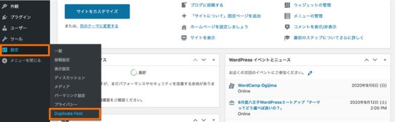 WordPress管理画面 Duplicate Post