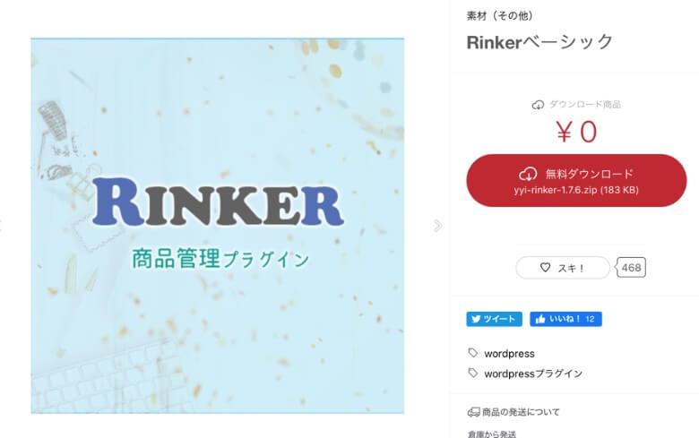 Rinker ダウンロードページ