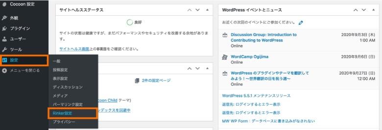 WordPress管理画面 Rinker設定