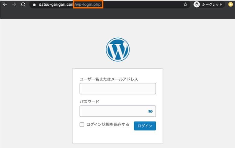 WordPressのログインURLを変更