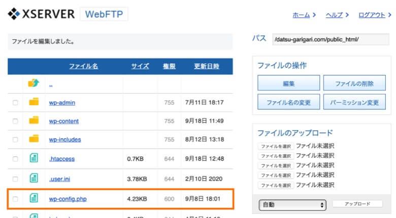 ファイルマネージャーでwp-config.phpを探す