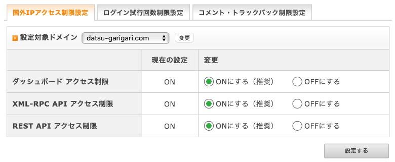 サーバー管理画面 海外からのアクセス制限