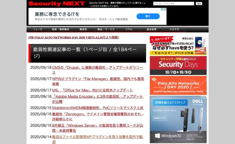 Security NEXT 脆弱性