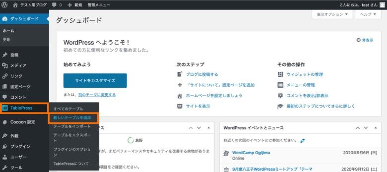 WordPress管理画面 TablePress
