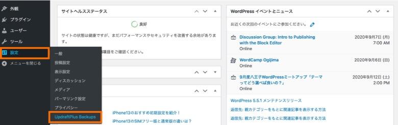 WordPress管理画面 UpdraftPlus