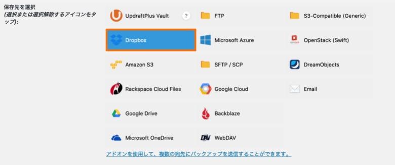 UpdraftPlus バックアップの保存先設定