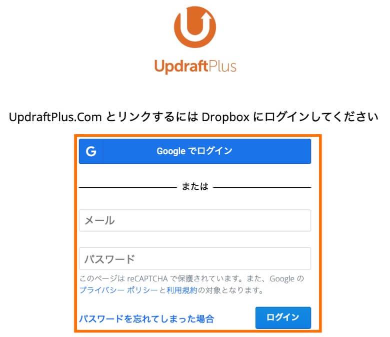 UpdraftPlus Dropboxへのログイン