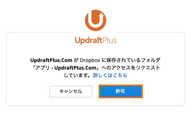UpdraftPlus Dropboxでの認証