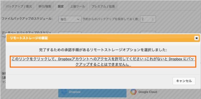 UpdraftPlus Dropboxとの連携