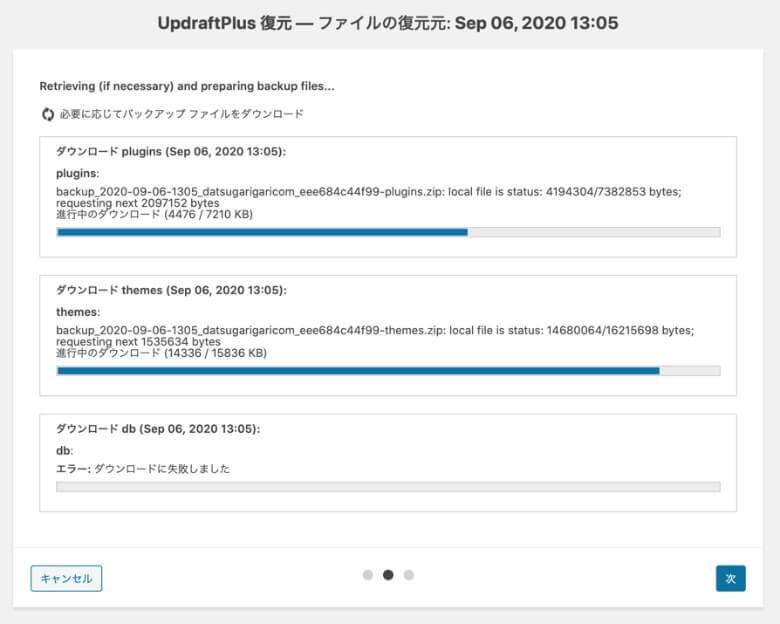UpdraftPlus ファイル復元の進行状況