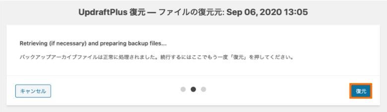 UpdraftPlus ファイル復元の実行