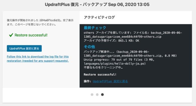 UpdraftPlus ファイル復元の完了