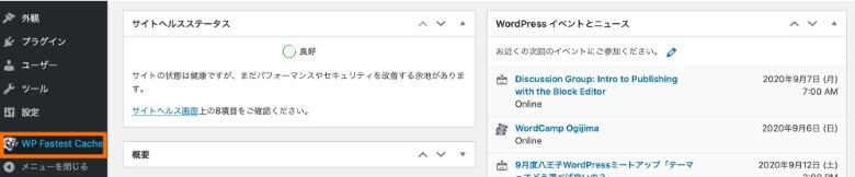 WordPress管理画面 WP Fastest Cache