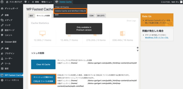 WP Fastest Cache キャッシュのクリア