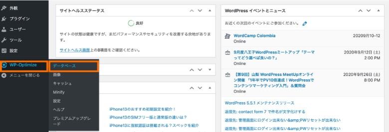 WordPress管理画面 WP-Optimize