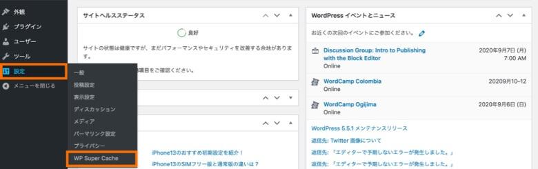WordPress管理画面 WP Super Cache