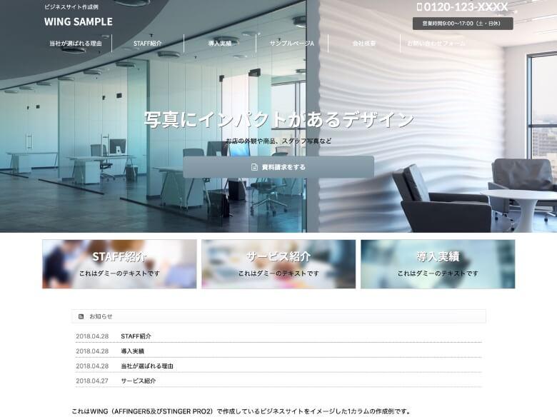 AFFINGER ビジネスサイト
