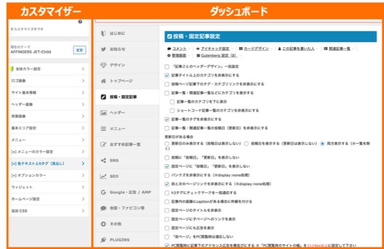 AFFINGERの管理画面
