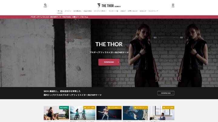 THE THOR デモ01