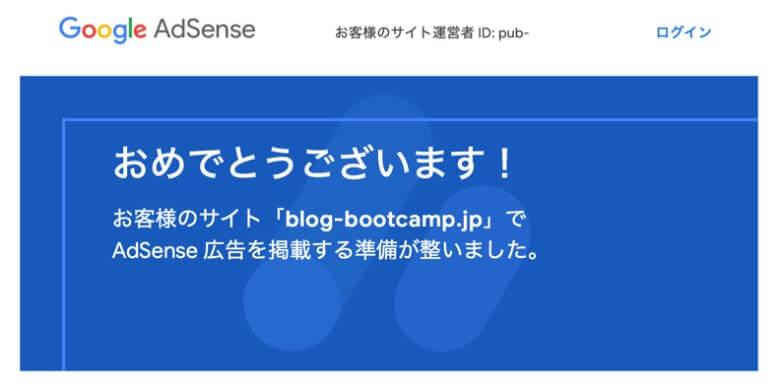 Google AdSense合格のメール