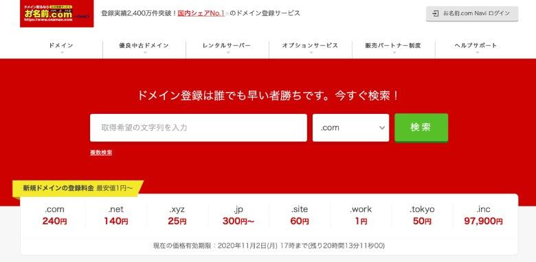 お名前.com 公式サイト