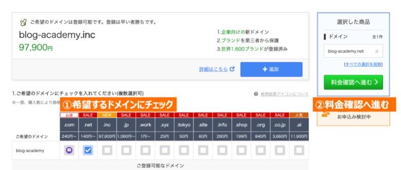 お名前.com 希望ドメインの選択