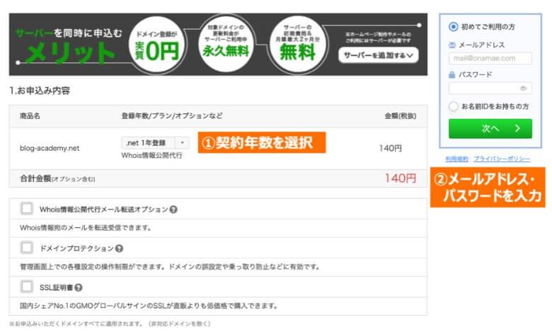 お名前.com 登録年数・オプションの選択