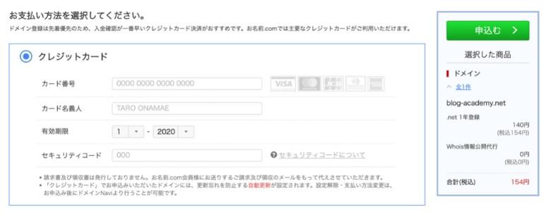 お名前.com 支払情報の入力