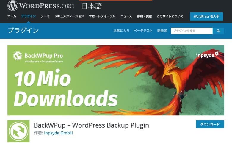 WordPressのバックアッププラグイン BackWPup