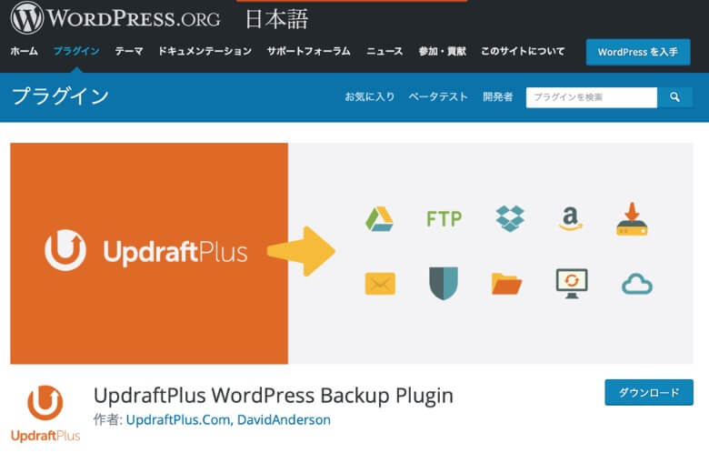 WordPressのバックアッププラグイン UpdraftPlus