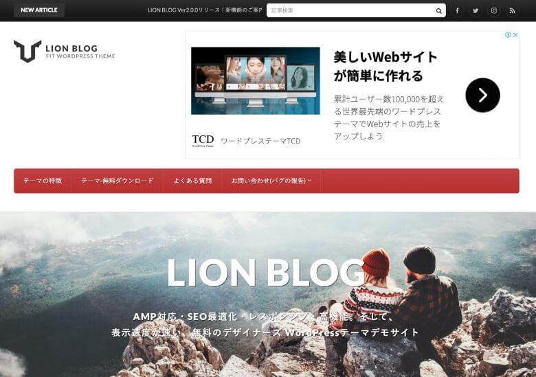 WordPressテーマ LION BLOG
