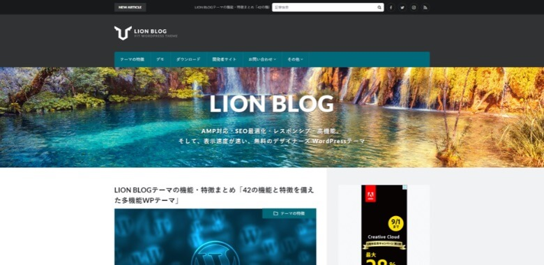 LION BLOGのデザイン