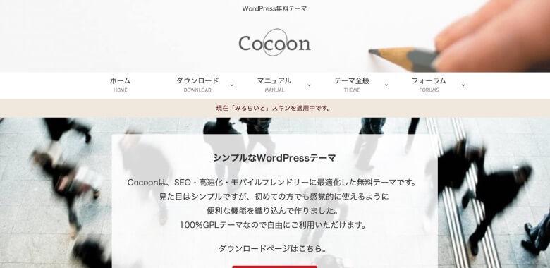 Cocoonのデザイン