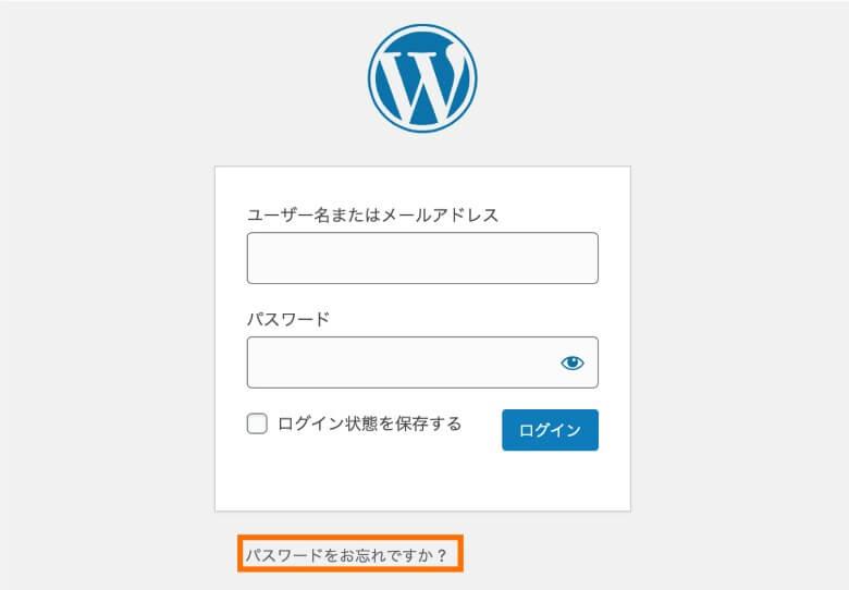 WordPress パスワードを忘れた場合