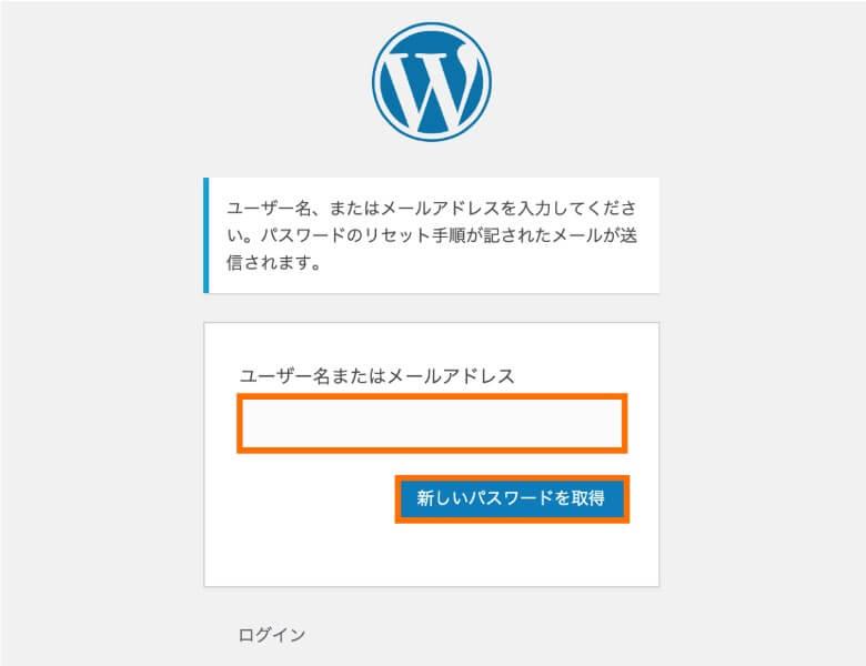ユーザー名かメールアドレスを入力