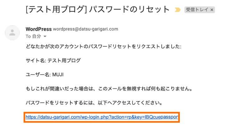 WordPress パスワードのリセットメール