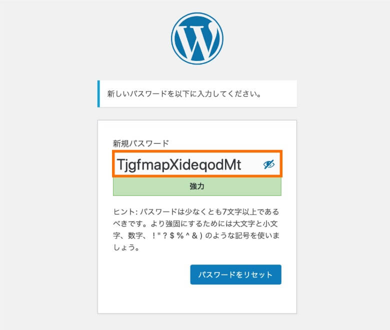 WordPressの新しいパスワードを入力
